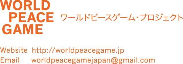 World Peace Game Project